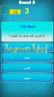 من العبقري screenshot