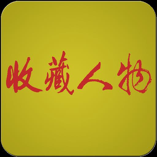 文史杂志.收藏人物 新聞 App LOGO-APP試玩