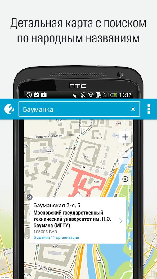 Гис в Магнитогорске: отзывы в интернете, телефоны, адреса