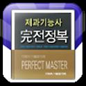 [완전정복] 제과기능사 자격증 기출문제 logo
