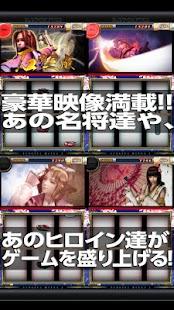 パチスロ戦国無双2「スロリズム」 - screenshot thumbnail