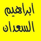 القرآن الكريم- ابراهيم السعدان