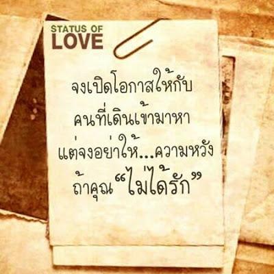 คำคม ความรัก - screenshot