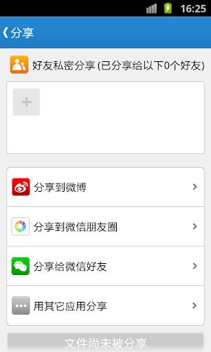 【免費生產應用App】微盘-APP點子