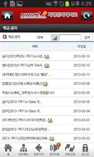 계명문화대학교- screenshot thumbnail