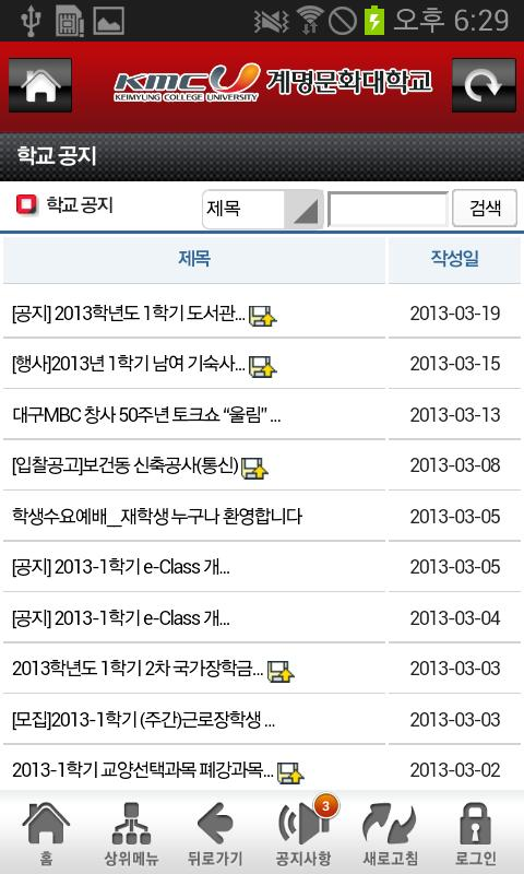 계명문화대학교- screenshot