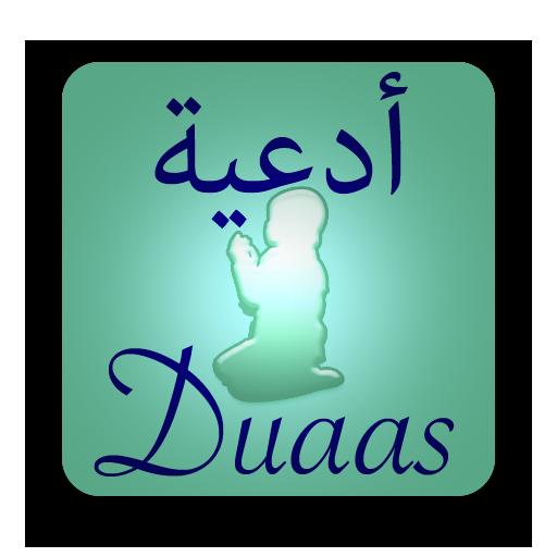 30 Duaas(懇求) 書籍 App LOGO-硬是要APP