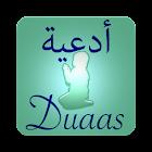 30 Duaas(恳求) icon
