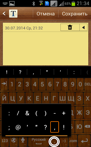 【免費工具App】WOOD клавиатура-APP點子
