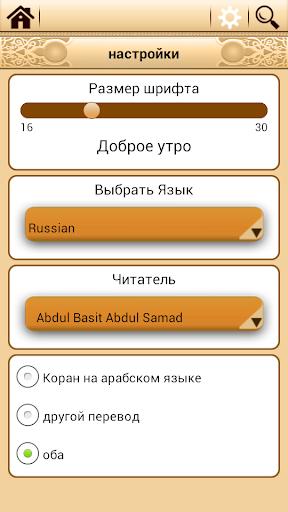 【免費書籍App】古蘭經在俄羅斯-APP點子