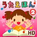タッチ!うごくうたえほん 2 HD logo