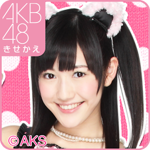 AKB48きせかえ(公式)渡辺麻友-PC- 個人化 App LOGO-硬是要APP