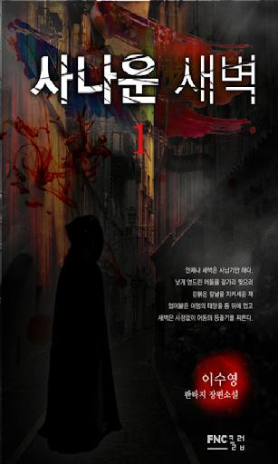 [판타지]사나운 새벽 1-에피루스 베스트소설