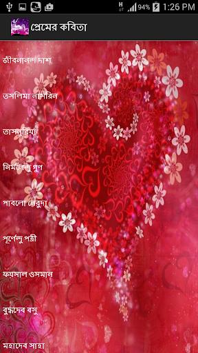 Premer Kobita প্রেমের কবিতা