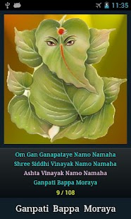 Ganesh Mantra - screenshot thumbnail