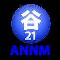 谷山浩子のオールナイトニッポンモバイル2012年10月号4 icon