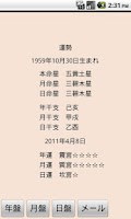 Screenshot of 九星方位盤(吉方位占い)