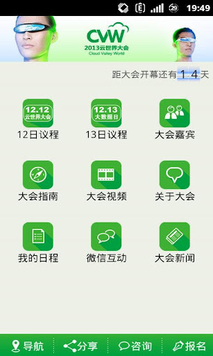【免費工具App】云世界大会-APP點子