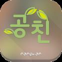 공강친구 (너의 공강이 언제인지 알려줄래?) icon