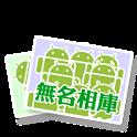 無名相庫 icon