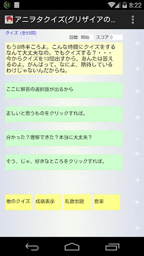 アニヲタクイズ グリザイアの果実編
