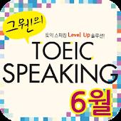 EBS FM TOEIC SPEAKING 2013.6월호