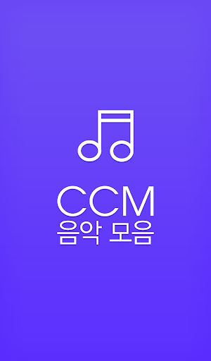 CCM - 벨소리 컬러링 CCM모음 동영상