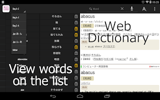 Screenshot of Japanese Word Listening! 10000