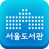 서울도서관공식앱