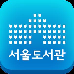 서울도서관공식앱 아이콘
