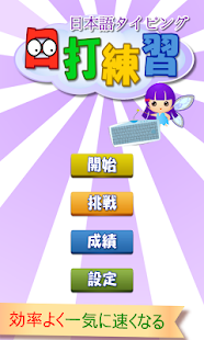 日打練習 日文打字練習 app