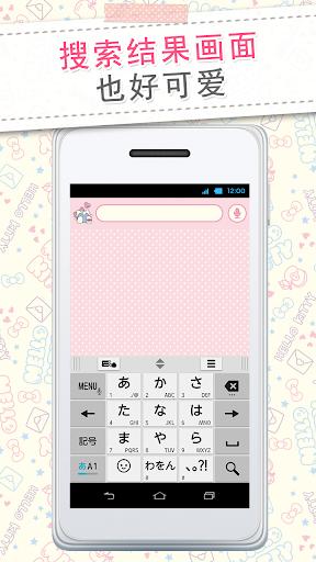 附有Hello Kitty・Tiny Cham网络搜寻工具