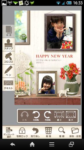 世界一かんたん年賀状 2015 for Android