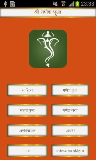 GaneshPooja