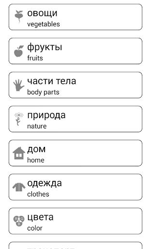 游玩和学习。俄罗语 + 玩教育App免費 玩APPs