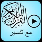 MP3 Quran Tafsir Transl القرآن icon