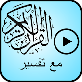 MP3 Quran Translation Tafsir