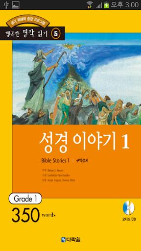 성경 이야기1