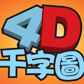 3D Dictionary (Chinese)