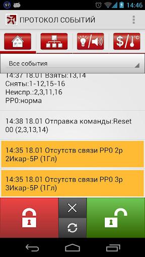 Sagittarius GSM SMS
