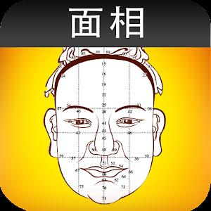 面相解讀 娛樂 App LOGO-硬是要APP