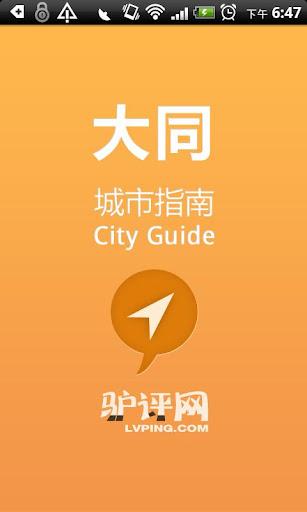 大同城市指南