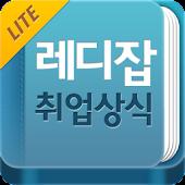 레디잡 - 취업상식 Lite