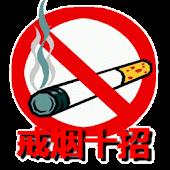 戒烟十招!