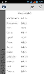 Arabic Wikipedia Offline ABS- screenshot thumbnail