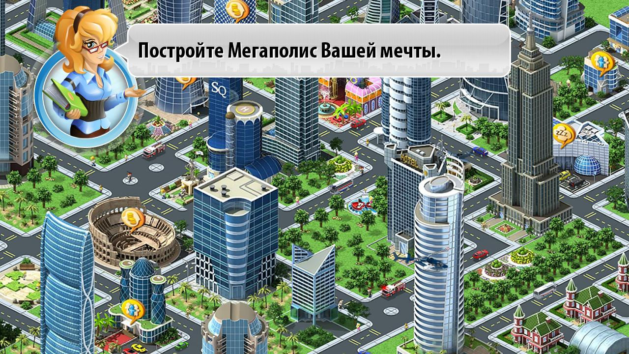 Мегаполис- screenshot