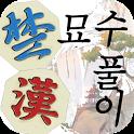 장기 묘수풀이 icon