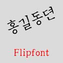GFHonggildong™ Korea Flipfont icon