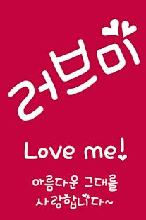 Download MfLoveMe™ Korean Flipfont Apk 1 0,com monotype android font