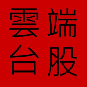 雲端台股 財經 App LOGO-APP開箱王